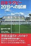 日本ラグビー2019への試練 画像