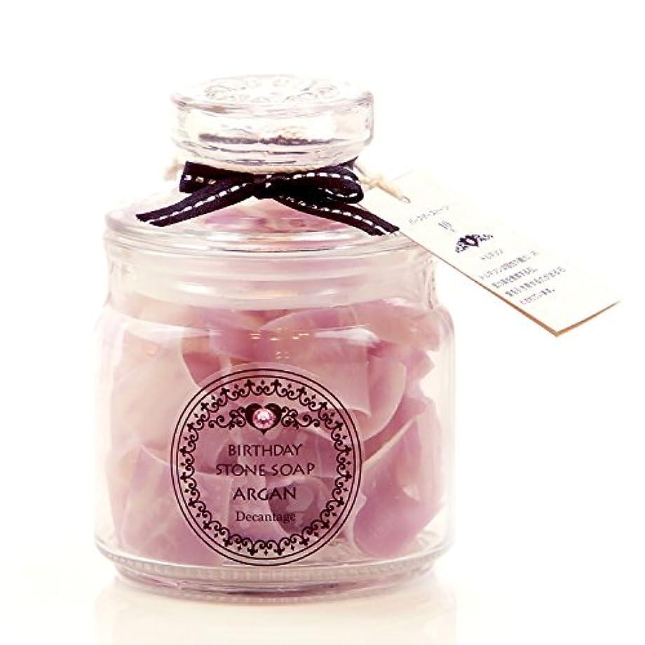 ピンクカメラ静けさバースデーストーンソープ アルガン【10月】トルマリン(ローズの香り)