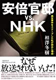 「安倍官邸vs.NHK 森友事件をスクープした私が辞めた理由」販売ページヘ
