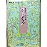 世界の文学セレクション36 (8)