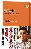 大国の掟―「歴史×地理」で解きほぐす (NHK出版新書 502)
