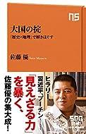 佐藤 優 (著)(7)新品: ¥ 842ポイント:26pt (3%)12点の新品/中古品を見る:¥ 842より