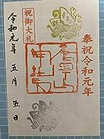 唐澤山神社 御朱印