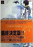 エースコンバット3エレクトロスフィア ミッション&ワールドビュウ (じゅげむBOOKS)