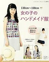130cm~150cm 女の子のハンドメイド服 (レディブティックシリーズno.3975)