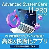 【無料版】 Advanced SystemCare 11【メンテナンス/ジャンク・キャッシュ削除/セキュリティ対策/プライバシー保護/最適化・快適化】|ダウンロード版