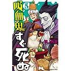 吸血鬼すぐ死ぬ 5 (少年チャンピオン・コミックス)