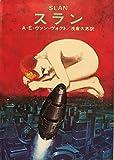 スラン (ハヤカワ文庫 SF 234)