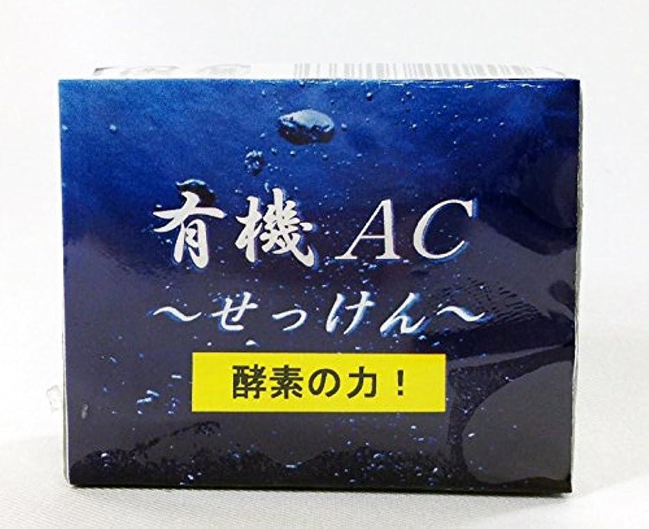 有機ACせっけん 70g×3個 沖縄EEN オリーブ?パーム?ココナッツオイル配合 しっとり生石けん