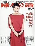 婦人公論 2018年 2/27 号 [雑誌]