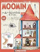 ムーミンハウスをつくる 62号 [分冊百科](パーツ・フィギュア付)
