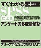 すぐわかるSPSSによるアンケートの多変量解析 第3版