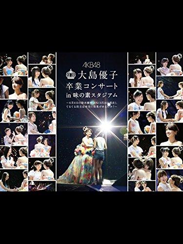 2014.06.08 AKB48 大島優子卒業コンサート in 味の素スタジアム〜6月8日の降水確率56%(5月16日現在)、てるてる坊主は本当に効果があるのか?〜 -