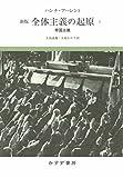 Image of 全体主義の起原 2――帝国主義 【新版】