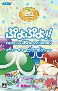 ぷよぷよ!!アニバーサリーピンズコレクション - 3DS