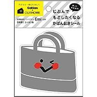 学研ステイフル OURHOME  かばんおきシール バッグ AM04046