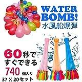 水風船 大量740個(37個×20束) マジックバルーン お風呂遊びに最適ホースアダプター 水爆弾 自動 60秒で一気に作れる水風船 自動的に完成 おもちゃ 暑い夏の水遊びに子供玩具 バーベキュー こどもの日 夏祭り イベント用品