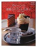 ウィーンの優雅なカフェ&お菓子 ヨーロッパ伝統菓子の源流