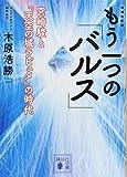 「増補改訂版 もう一つの「バルス」 ―宮崎駿と『天空の城ラピュタ』の時代―...」販売ページヘ