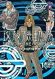 攻殻機動隊 STAND ALONE COMPLEX ~The Laughing Man~(1) (KCデラックス) 画像