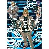 攻殻機動隊 STAND ALONE COMPLEX ~The Laughing Man~(1) (KCデラックス)