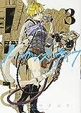 ノー・ガンズ・ライフ 3 (ヤングジャンプコミックス)