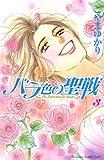 バラ色の聖戦 The Future is in our Hands!(3) (Kissコミックス)