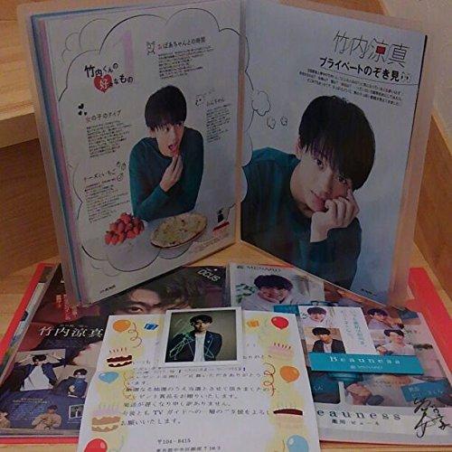 竹内涼真 TVガイド6/23号サイン入り生写真など まとめ売り
