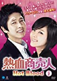 熱血商売人 DVD-BOX 2[DVD]