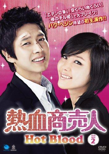 熱血商売人 DVD-BOX2 -