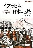 イブラヒム、日本への旅―ロシア・オスマン帝国・日本 (世界史の鏡 地域)