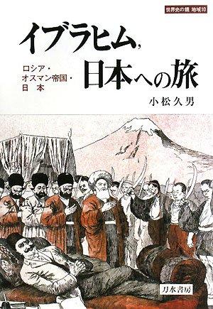 イブラヒム、日本への旅―ロシア・オスマン帝国・日本 (世界史の鏡 地域)の詳細を見る