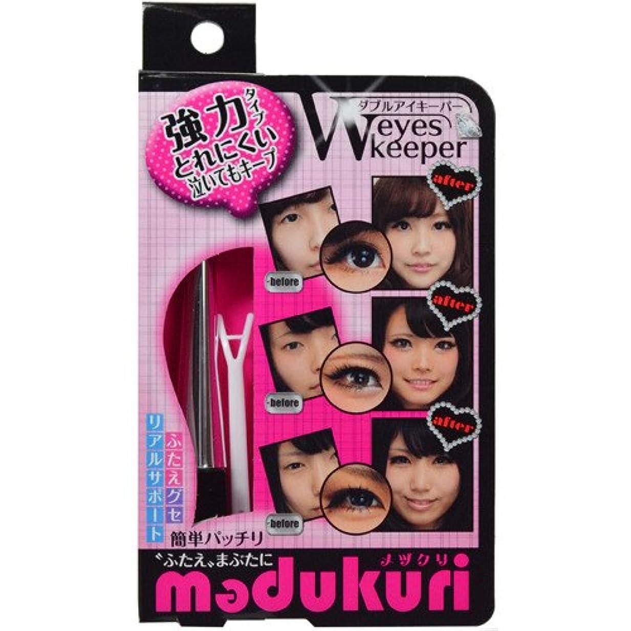 セール薄暗い現実的メヅクリ ダブルアイキーパー(二重まぶた化粧品)