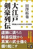 大江戸剣豪列伝 切先越しにみるサムライの260年(小学館新書) 画像