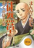 まんがで読む 徒然草・おくのほそ道 学研まんが 日本の古典 / 学研教育出版 のシリーズ情報を見る