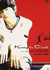 カンフー・ダンク! コレクターズ・エディション 【初回限定生産2枚組】 [DVD]