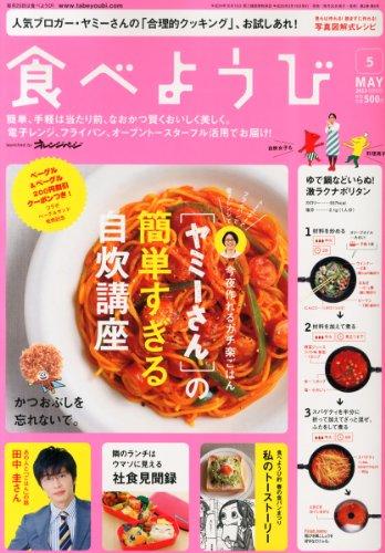 食べようび 2013年 05月号 [雑誌]の詳細を見る