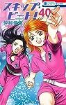 スキップ・ビート! 40 (花とゆめCOMICS)