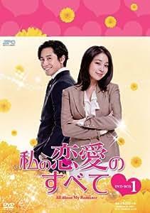私の恋愛のすべて DVD-BOX1