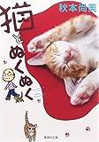 猫とぬくぬく (集英社文庫 あ 73-1)