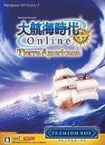 大航海時代Online ~Tierra Americana~プレミアムBOX