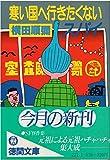 寒い国へ行きたくないスパイ (徳間文庫)