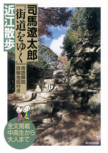 司馬遼太郎『街道をゆく』【用語解説・詳細地図付き】近江散歩