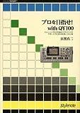 プロを目指せ! With QY100 (Stylenote Nowbooks)