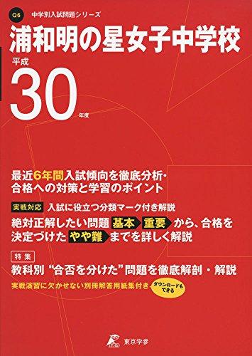 浦和明の星女子中学校 H30年度用 過去6年分収録 (中学別入試問題シリーズQ6)