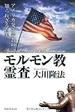 モルモン教霊査 (OR books)