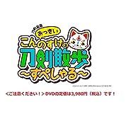 【DVD】刀剣乱舞 おっきいこんのすけの刀剣散歩~すぺしゃる~