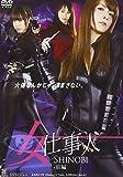 ZEN/女仕事人SHINOBI 前編 [DVD]