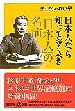 日本人なら知っておくべき「日本人」の名前 (講談社+α新書)