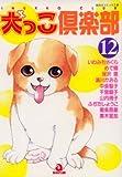 犬っこ倶楽部 12 (あおばコミックス 202 動物シリーズ)